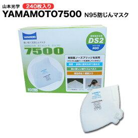 【火山灰、、PM0.5対応】YAMAMOTO7500(DS2、N95認証品)240枚入り。【送料無料】防塵マスク・国家検定合格品。大気汚染、ウイルス対策に。