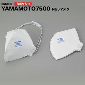(火山灰対策に)pm2.5対応!感染予防、大気汚染、ウイルス対策に。 YAMAMOTO7500(山本光学)N95マスク80枚入り【翌日発送】