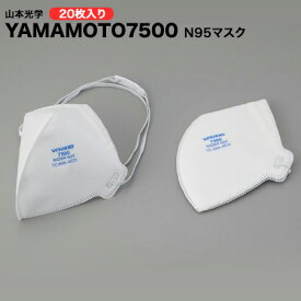 pm2.5対応!感染予防、大気汚染、ウイルス対策に。 YAMAMOTO7500(山本光学)N95マスク20枚入り
