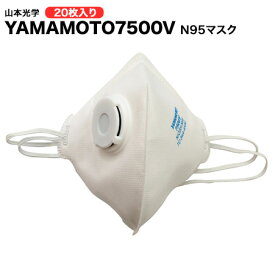 YAMAMOTO7500V(山本光学)N95マスク20枚入り pm2.5対応!感染予防、大気汚染、ウイルス対策に。