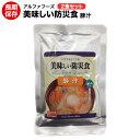 美味しい防災食 豚汁 2食セット【美味しい防災食/アルファフーズ/常温5年保存非常食防災食備蓄食レトルト食/レジャ…