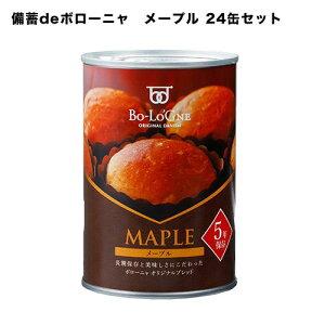 備蓄deボローニャ 5年保存 メープル味 24缶 1ケース【保存食/非常食/防災食/備蓄食/パン/ブリオッシュ 】