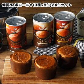 備蓄deボローニャ 24缶セット(各種8缶ずつ) 5年保存 プレーン味 メープル味 ライ麦オレンジ味 【保存食/非常食/防災食/備蓄食/パン/ブリオッシュ 】(送料無料)賞味期限2026年9月最新です