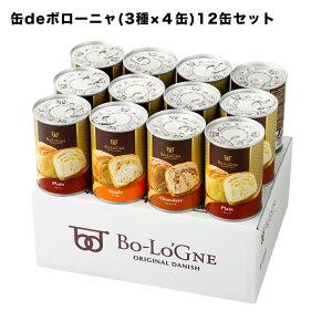 缶deボローニャ 12缶セット 3年保存 【賞味期限:2023年8月】【保存食/非常食/防災食/備蓄食/パン/デニッシュ 】6缶セットX2
