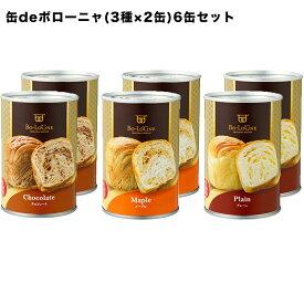 缶deボローニャ 6缶セット 3年保存 【賞味期限:2024年9月】【保存食/非常食/防災食/備蓄食/パン/デニッシュ 】連休中でもで出荷します。