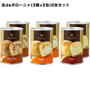 缶deボローニャ 6缶セット 3年保存 【賞味期限:2024年7月】【保存食/非常食/防災食/備蓄食/パン/デニッシュ 】