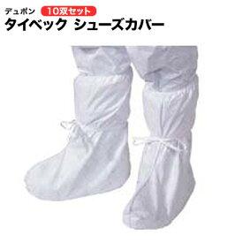 (送料無料)デュポン タイベック製#6873 シューズカバー(長靴タイプ)10双セット