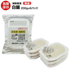 越後製菓 非常用・備蓄用ご飯 白飯 200g×6パック【保存食/非常食/防災食/備蓄食/】