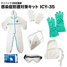 (送料無料)タイベック3型防護服・感染症防護対策キットICY-35 サイズはL,XLのみ