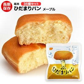 尾西食品 ひだまりパン メープル味 36個セット【送料無料】【保存食/非常食/防災食/備蓄食】
