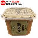 石川県産加賀こうじ味噌 きたなか 750g×6個セット。昔ながらの製法にこだわり、無添加・低塩分な体に優しいお味噌で…