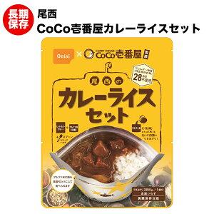 ココイチ CoCo壱番屋 尾西食品 カレーライス 単品 アルファ米  野菜カレー アレルギー物質28品目不使用