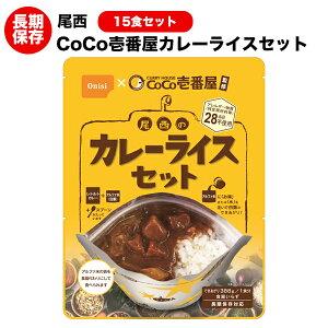 (送料無料)ココイチ CoCo壱番屋 尾西食品 カレーライス15食セット アルファ米  野菜カレー アレルギー物質28品目不使用