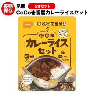 (送料無料)ココイチ CoCo壱番屋 尾西食品 カレーライス5食セット アルファ米  野菜カレー アレルギー物質28品目不使用