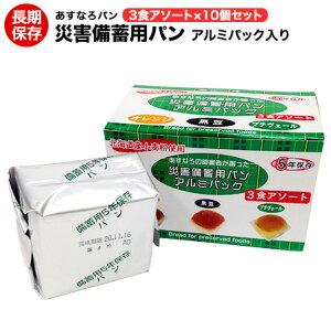 災害備蓄用パン 3食アソート(オレンジ、黒豆、プチヴェール)アルミパック入り 10個(1ケース)。非常食、保存食、災害時、病床時などに。長期保存可能な防災用パン。