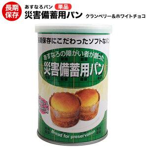 災害備蓄用パン クランベリー&ホワイトチョコ【パンの缶詰】非常食 【賞味期限:2025年9月】