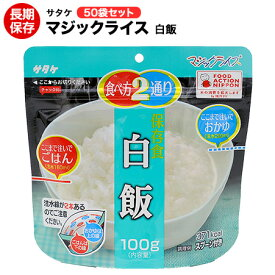 アルファ米 非常食 マジックライス サタケ 白飯 50袋保存期間5年!備蓄品・レジャー・登山に