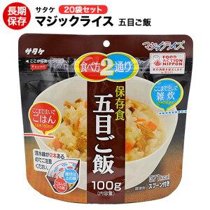 アルファ米 非常食 マジックライス サタケ 五目ご飯 20袋保存期間5年!備蓄品・レジャー・登山に