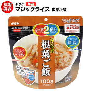 賞味期限2025年10月・アルファ米 非常食 マジックライス 根菜ご飯 サタケ 100g 単品 保存期間5年!備蓄品・レジャー・登山に