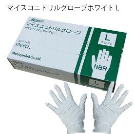 マイスコ ニトリル 手袋 グローブ ホワイト Lサイズ ゴム製手袋 パウダーフリー 100枚入 1箱使い捨て手袋 病院 医療 介護 家事 園芸 掃除 作業用 手袋 清潔