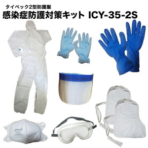 (送料無料)タイベック2型防護服・感染症防護対策キット 化学防護服セット ICY-35-2s S.M,L,XL,XXLサイズ