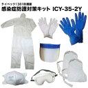 (500セット限定販売)タイベック1381 防護服・感染症防護対策キット 化学防護服セット ICY-35-2y Lサイズ