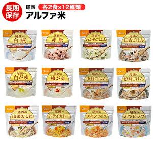 アルファ米[尾西・12種類×2食 24食セット(送料無料)]賞味期限2025年2-3月【コンビニ受取不可】