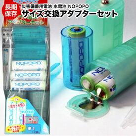 NOPOPO水電池サイズ変換アダプターセット