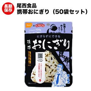(送料無料)尾西の携帯おにぎり 昆布 50袋 アルファ米。旅行・アウトドア・レジャー・キャンプ・海外旅行に!
