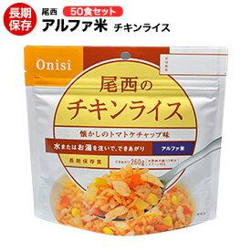 アルファ米[尾西食品 チキンライス 50食セット (送料無料)] 賞味期限2026年2月