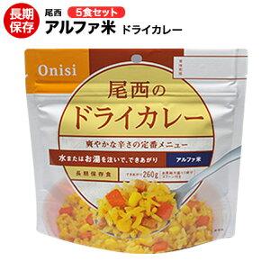 アルファ米[尾西・ドライカレー]5食セット 賞味期限2026年3月