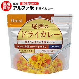 アルファ米[尾西食品 ドライカレー50食セット (送料無料)]賞味期限2026年3月