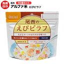 アルファ米[尾西食品 えびピラフ 50食セット (送料無料)]賞味期限2025年5月