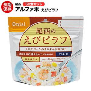 アルファ米[尾西食品 えびピラフ 50食セット (送料無料)]賞味期限2026年2月