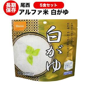 アルファ米[尾西・白がゆ]5食セット【ハラル認証取得】
