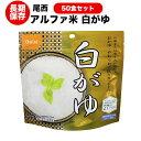 アルファ米[尾西食品 白がゆ50食セット (送料無料)]賞味期限2025年3月【ハラル認証取得】
