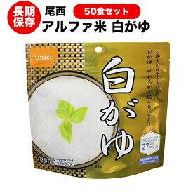 アルファ米[尾西食品 白がゆ50食セット (送料無料)]賞味期限2024年11月【ハラル認証取得】