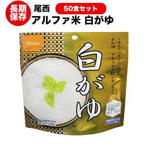アルファ米[尾西食品 白がゆ50食セット (送料無料)]賞味期限2026年2月【ハラル認証取得】