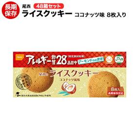 尾西のライスクッキー ココナッツ味 48箱(1ケース) 5年保存 特定原材料27品目不使用ノンアレルギークッキー災害備蓄用 保存食、備蓄品、非常食、普段のおやつに。【送料無料】