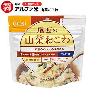 アルファ米[尾西・山菜おこわ]5食セット