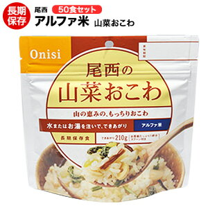 アルファ米[尾西食品 山菜おこわ50食セット (送料無料)]賞味期限2025年11月