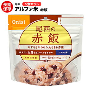 アルファ米[尾西・赤飯]5食セット【ハラル認証取得】