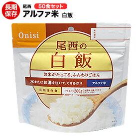 (送料無料)アルファ米・尾西 白飯 50食 賞味期限2026年7月【ハラル認証取得】