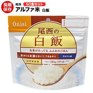 (送料無料)アルファ米・尾西 白飯 50食 賞味期限2025年11月【ハラル認証取得】