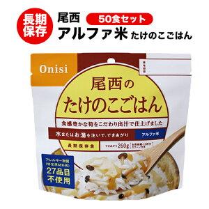 アルファ米[尾西・たけのこごはん]50食セット(送料無料)【ハラル認証取得】4/6入荷