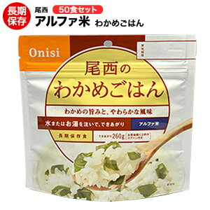 アルファ米[尾西食品 わかめごはん50食セット (送料無料)]賞味期限2026年8月