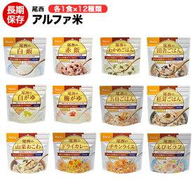 アルファ米[尾西・12種類セット ]賞味期限2024年4月〜2024年12月【コンビニ受取不可】