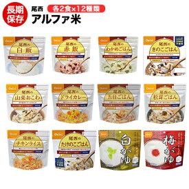 アルファ米[尾西・12種類×2食 24食セット(送料無料)]賞味期限2026年4-7月えびピラフはたけのこご飯に代わります。