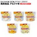 アルファ米 尾西 25食(5種類×5袋)セット (白米、わかめご飯、五目ご飯、ドライカレー、えびピラフ)【保存食/非…