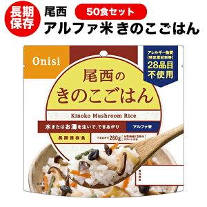 アルファ米[尾西食品 きのこごはん50食セット(送料無料)]【ハラル認証取得】